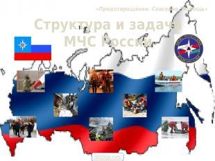 Структура и задачи МЧС России «Предотвращение. Спасение. Помощь» 900igr.net