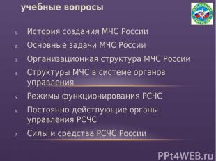 История создания МЧС России Основные задачи МЧС России Организационная структура