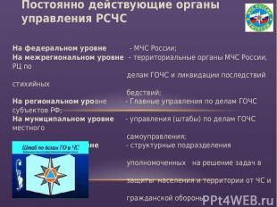 На федеральном уровне - МЧС России; На межрегиональном уровне - территориальные