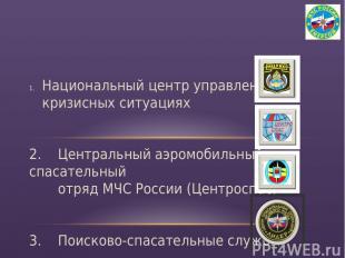 Национальный центр управления в кризисных ситуациях 2. Центральный аэромобильный