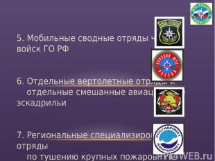5. Мобильные сводные отряды частей войск ГО РФ 6. Отдельные вертолетные отряды и