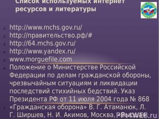 http://www.mchs.gov.ru/ http://правительство.рф/# http://64.mchs.gov.ru/ http://