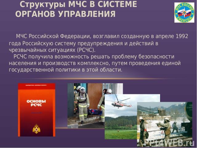 МЧС Российской Федерации, возглавил созданную в апреле 1992 года Российскую систему предупреждения и действий в чрезвычайных ситуациях (РСЧС). РСЧС получила возможность решать проблему безопасности населения и производств комплексно, путем проведени…