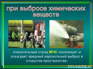 спасательный отряд МЧС локализует и осаждает вредный аэрозольный выброс в открыт