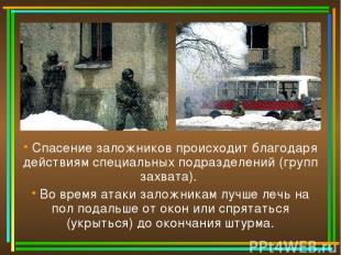 Спасение заложников происходит благодаря действиям специальных подразделений (гр