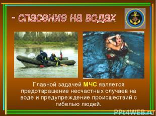 Главной задачей МЧС является предотвращение несчастных случаев на воде и предупр