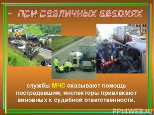 службы МЧС оказывают помощь пострадавшим, инспекторы привлекают виновных к судеб