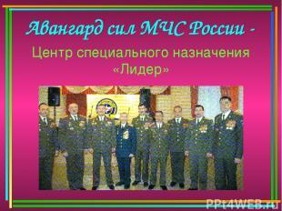 Центр специального назначения «Лидер»