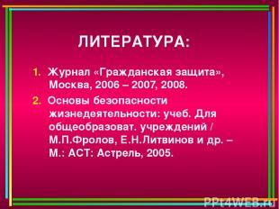1. Журнал «Гражданская защита», Москва, 2006 – 2007, 2008. 2. Основы безопасност