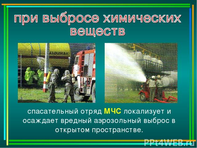 спасательный отряд МЧС локализует и осаждает вредный аэрозольный выброс в открытом пространстве.