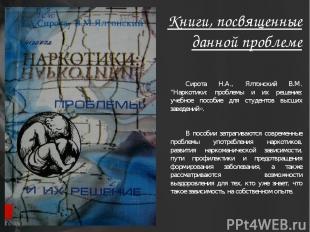 "Книги, посвященные данной проблеме Сирота Н.А., Ялтонский В.М. ""Наркотики: пробл"