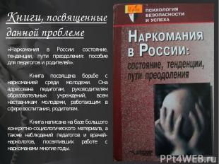 Книги, посвященные данной проблеме «Наркомания в России: состояние, тенденции, п