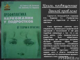 Книги, посвященные данной проблеме Сирота Н.А, Ялтонский В.М, Хажилина И.И., Вед