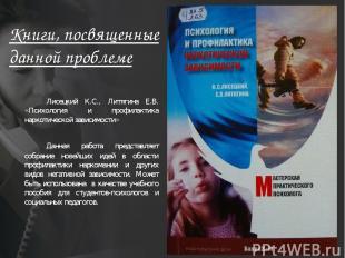 Книги, посвященные данной проблеме Лисецкий К.С., Литягина Е.В. «Психология и пр