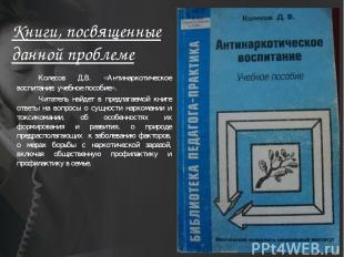 Книги, посвященные данной проблеме Колесов Д.В. «Антинаркотическое воспитание: у