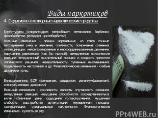 Виды наркотиков 4. Седативно-снотворные наркотические средства Барбитураты (хлор