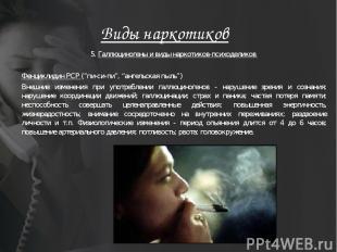 Виды наркотиков 5. Галлюциногены и виды наркотиков-психоделиков Фенциклидин PCP