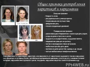 Общие признаки употребления наркотиков и наркомании Внешние признаки: - бледност