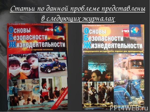 Статьи по данной проблеме представлены в следующих журналах