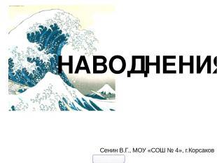 Сенин В.Г., МОУ «СОШ № 4», г.Корсаков НАВОДНЕНИЯ 900igr.net