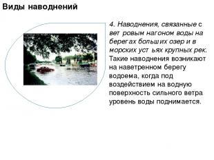 4. Наводнения, связанные с ветровым нагоном воды на берегах больших озер и в мор