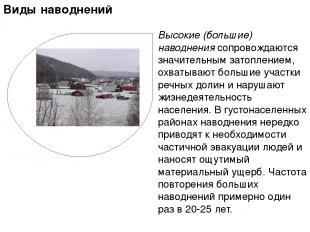 Высокие (большие) наводнения сопровождаются значительным затоплением, охватывают