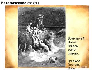 Всемирный Потоп. Гибель всего живого. Гравюра Гюстава Доре Исторические факты