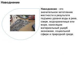 Наводнение - это значительное затопление местности в результате подъема уровня в