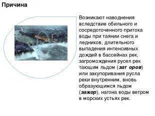Возникают наводнения вследствие обильного и сосредоточенного притока воды при та