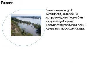 Затопление водой местности, которое не сопровождается ущербом окружающей среде,