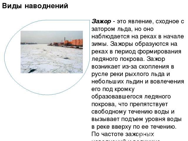Зажор - это явление, сходное с затором льда, но оно наблюдается на реках в начале зимы. Зажоры образуются на реках в период формирования ледяного покрова. Зажор возникает из-за скопления в русле реки рыхлого льда и небольших льдин и вовлечения его п…