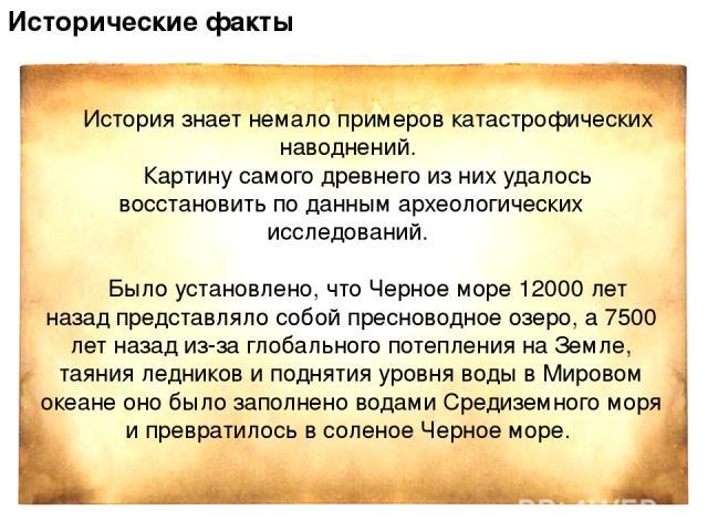 История знает немало примеров катастрофических наводнений. Картину самого древнего из них удалось восстановить по данным археологических исследований. Было установлено, что Черное море 12000 лет назад представляло собой пресноводное озеро, а 7500 ле…