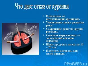 Избавление от интоксикации организма. Уменьшение риска развития рака. Сохранение