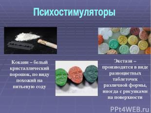 Кокаин – белый кристаллический порошок, по виду похожий на питьевую соду Экстази