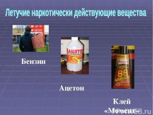 Бензин Ацетон Клей «Момент»