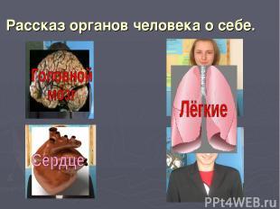 Рассказ органов человека о себе.