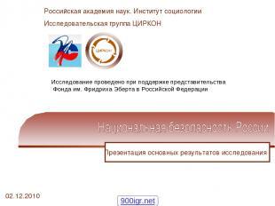 Презентация основных результатов исследования 02.12.2010 Российская академия нау