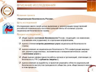 * ОПИСАНИЕ ИССЛЕДОВАНИЯ Название проекта «Национальная безопасность России». Цел
