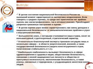 * ВЫВОДЫ В целом состояние национальной безопасности России на нынешний момент х