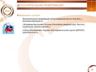 * ДОПОЛНИТЕЛЬНАЯ ИНФОРМАЦИЯ Информация о проекте Дополнительную информацию об ис