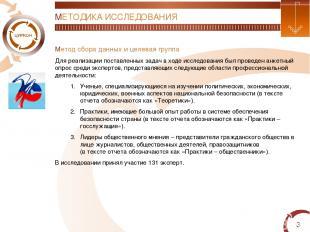 * МЕТОДИКА ИССЛЕДОВАНИЯ Метод сбора данных и целевая группа Для реализации поста