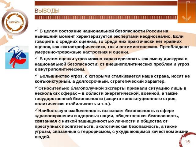 * ВЫВОДЫ В целом состояние национальной безопасности России на нынешний момент характеризуется экспертами неоднозначно. Если говорить о средних оценках, то среди них практически нет крайних оценок, как «катастрофических», так и оптимистических. Прео…