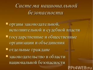 * Cистема национальной безопасности органы законодательной, исполнительной и суд
