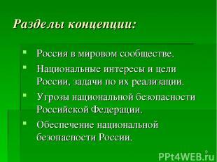 * Разделы концепции: Россия в мировом сообществе. Национальные интересы и цели Р