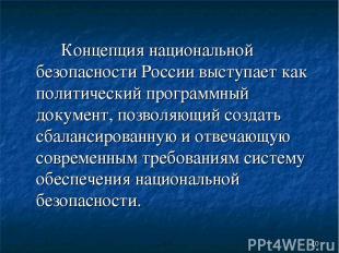 * Концепция национальной безопасности России выступает как политический программ