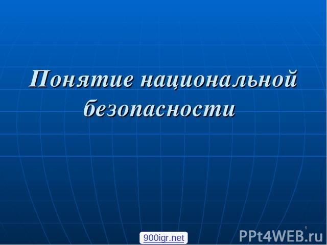 * Понятие национальной безопасности 900igr.net