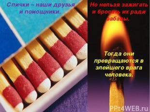 Но нельзя зажигать и бросать их ради забавы. Тогда они превращаются в злейшего в