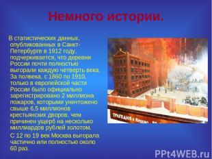 Немного истории. В статистических данных, опубликованных в Санкт-Петербурге в 19