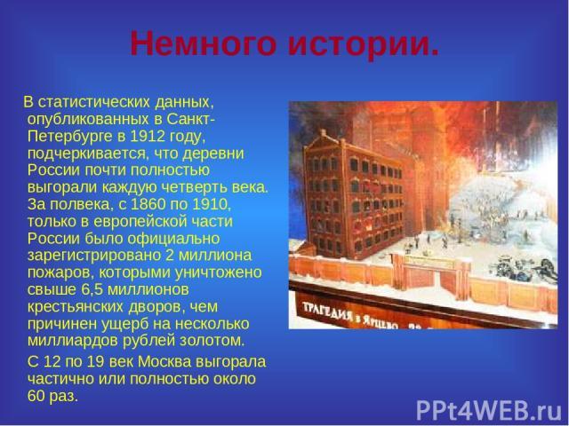 Немного истории. В статистических данных, опубликованных в Санкт-Петербурге в 1912 году, подчеркивается, что деревни России почти полностью выгорали каждую четверть века. За полвека, с 1860 по 1910, только в европейской части России было официально …