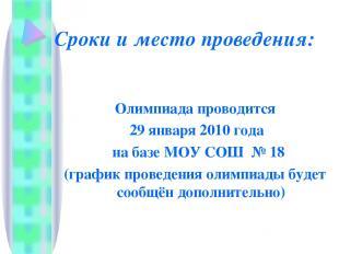 Сроки и место проведения: Олимпиада проводится 29 января 2010 года на базе МОУ С